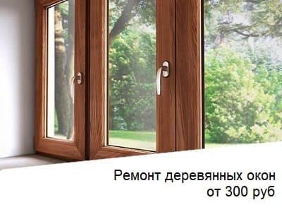 Remont-derevyannyh-okon.jpg